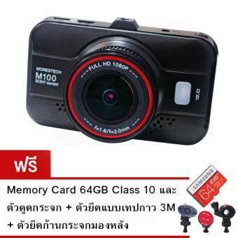 Morestech กล้องติดรถยนต์ Morestech M100 Novatek NTK96655 Sensor Sony IMX322 เลนส์ F1.6 ฟรี Memory Card 64 GB Class10