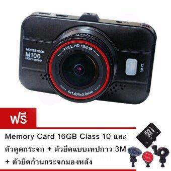 Morestech กล้องติดรถยนต์ Morestech M100 Novatek NTK96655 SensorSony IMX322 เลนส์ F1.6 ฟรี Memory Card 16 GB Class10