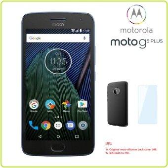 ราคา Motolora Moto G5 Plus (ประกันศูนย์ 1ปี)
