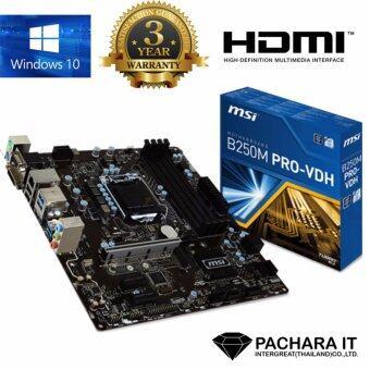 MSI B250M PRO-VDH DDR4 LGA1151 ประกันศูนย์