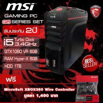 MSI GAMING PC G5SERIES SET Intel Core i5 RAM 8GฺB With Nvidia's GeForce GTX1060 DDR5 6GB-TITAN