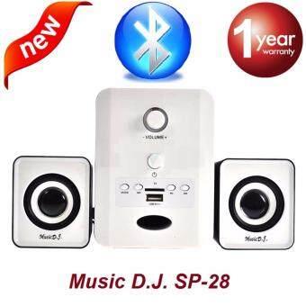 Music D.J. SP-28 Bluetooth Speaker 2.1 CH ลำโพงระบบ 2.1 สำหรับคอมพิวเตอร์และเครื่องเสียงอื่นๆ (ขาว/White) รองรับ AUX/Bluetooth/TF/USB รับประกันศูนย์ 1 ปี