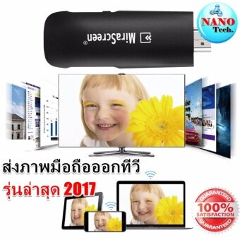 Nanotech 2017 MiraScreen A2 WiFi TV Display อุปกรณ์ต่อโทรศัพท์มือถือเข้าทีวีแบบไร้สาย