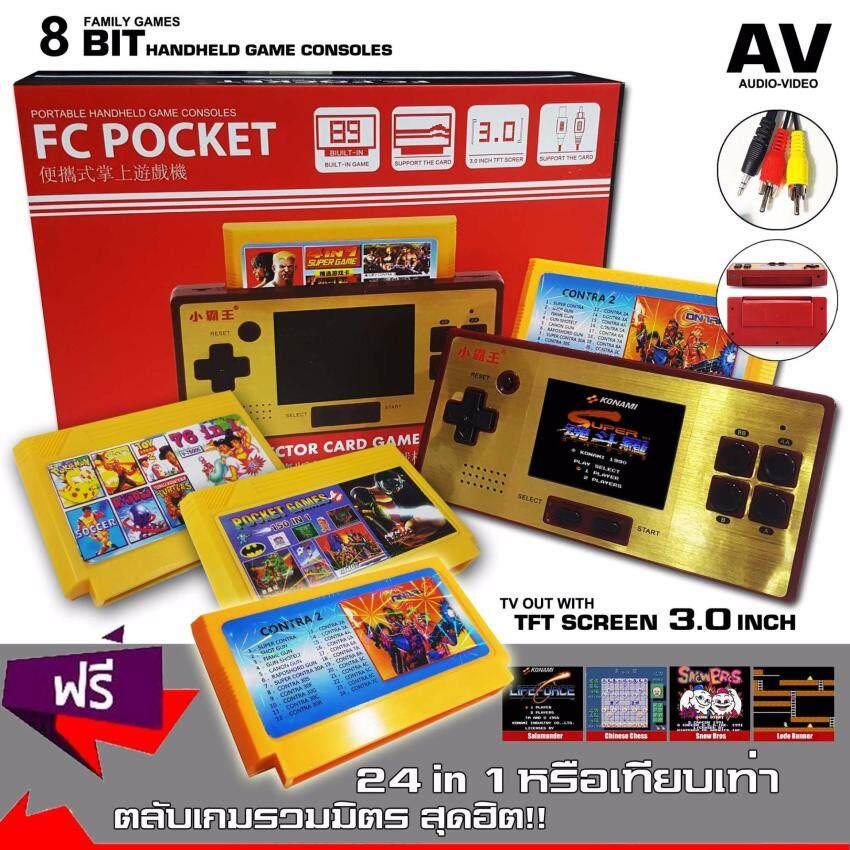 เครื่องเล่นเกมพกพาเปลี่ยนตลับได้ NEW FAMICOM FC POCKET + 150 และ 76 in 1 ช็อปง่ายๆทุกวัน