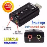 NEW!!!!!! USB 2.0 3D Virtual 12Mbps External 7.1 Channel Audio Sound Card Adapter