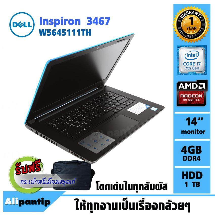 Notebook Dell Inspiron 3467-W5645111TH  (Blue)
