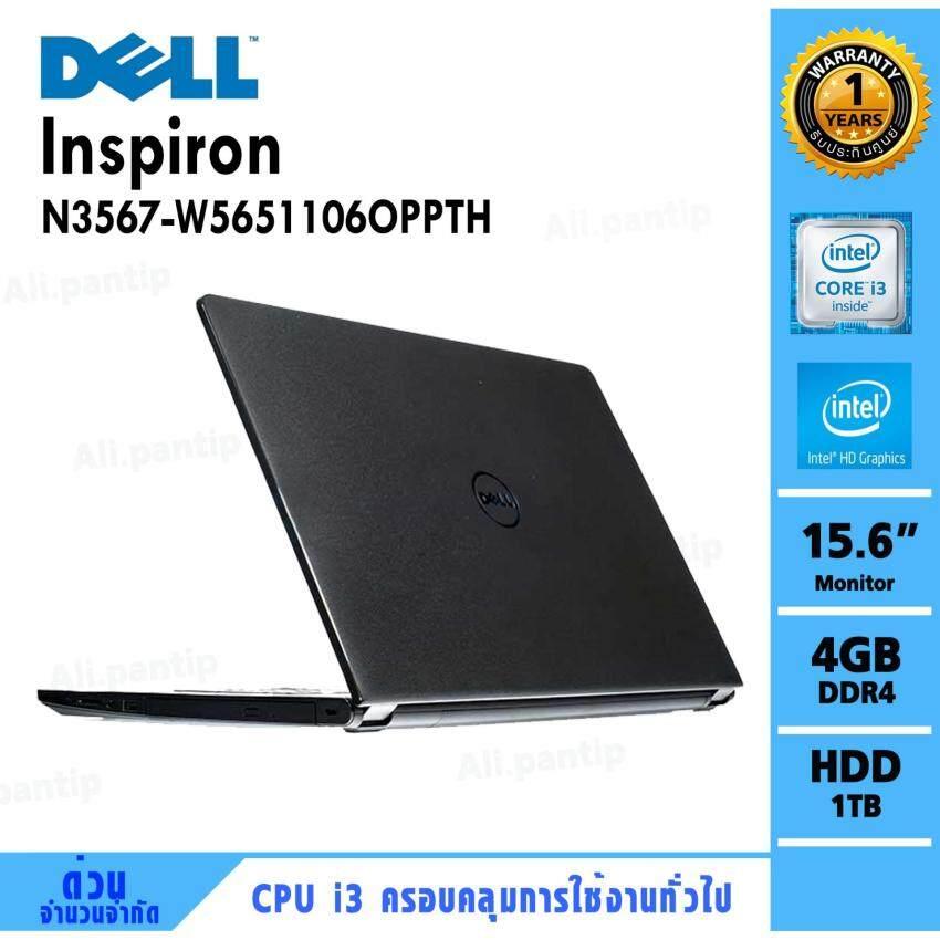 Notebook Dell inspiron 3567-W5651106OPPTH (Black)