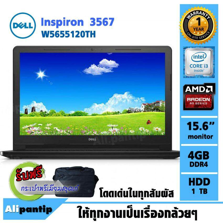 Notebook Dell Inspiron 3567-W5655120TH  (Black)