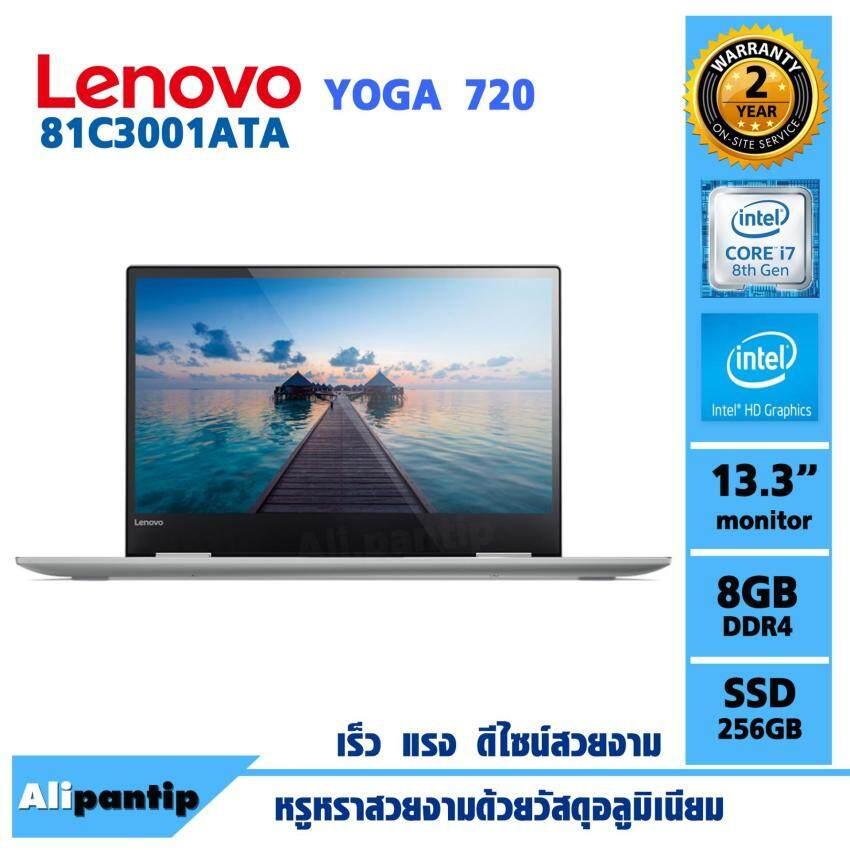 Notebook Lenovo 2 IN 1 YOGA 720  81C3001ATA (Platinum)
