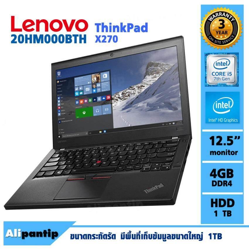 Notebook Lenovo ThinkPad X270 20HM000BTH (Black)