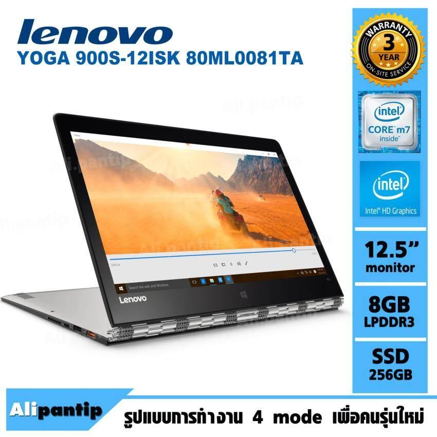 Notebook Lenovo YOGA 900S-12ISK  80ML0081TA  (Silver)