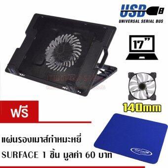 NoteBook Stand & Cooling Padพัดลมระบายความร้อนโน๊ตบุ๊คปรับระดับได้ (สีดำ)ฟรีแผ่นรองเมาส์ (image 0)