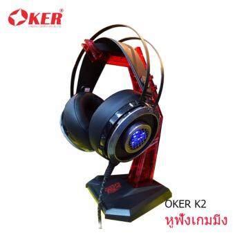 OKER หูฟังเกมมิ่งHi-Fi Stereo Headphones Gaming รุ่น K2