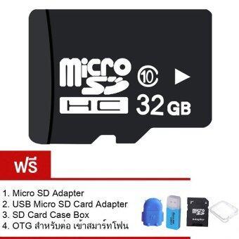 OMG Micro SD Card Class 10 32GB ฟรี ของแถม 4 ชิ้น