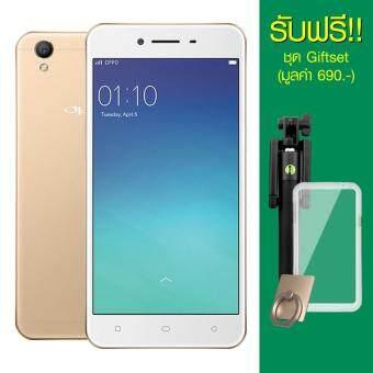 ราคา OPPO A37 (2/16GB) ฟรี!! ไม้เซลฟี่ + แหวนตั้งมือถือ + เคสใส มูลค่ารวม 690บ. รับประกันศูนย์ OPPO ประเทศไทย 1 ปี