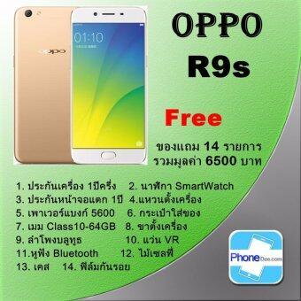 2560 Oppo R9s 64GB - ประกันศูนย์ ฟรี ของแถม 14 ชิ้น