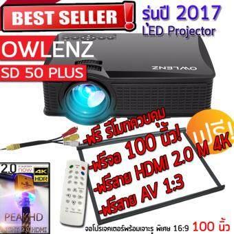OWLENZ SD50 PLUS พร้อมจอขนาด 100 นิ้ว BY PHD + รีโมท + สาย HDMI 2.0\n4K HDR + สาย AV 1 แบบต่อเพิ่ม(โปรเจคเตอร์กระทัดรัดรุ่นพิเศษ)