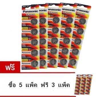 ซื้อ/ขาย Panasonic ถ่านกระดุม lithium CR2032 (5 แพ็ค 25 ก้อน) ซื้อ 5 แถม 3