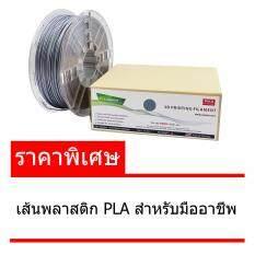 PIKA PLA Premium เส้นพลาสติก สำหรับมืออาชีพ (สีเมทัลลิค) ขนาด 1.75 mm