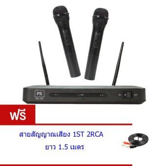 PK ไมค์ลอยคู่ VHF ไมค์โครโฟนไร้สาย รุ่น PK-767( Free สายสัญญาณต่อเข้าเครื่องและสายสัญญาณเสียง1ออก2)