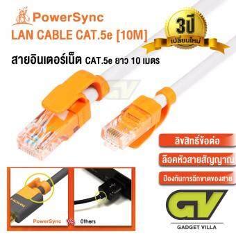ประกาศขาย POWERSYNC สายอินเตอร์เน็ต CAT.5 e ยาว 10 เมตร - SFTP 10Gbps LAN Cable (White)