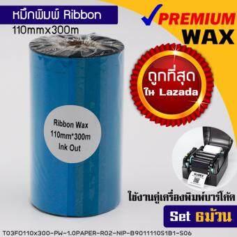 หมึกพิมพ์บาร์โค้ด รุ่นPremium Wax สีฟ้า ขนาด 110mm.x300m SET 6 ม้วน ริบบอนใช้งานคู่เครื่องพิมพ์บาร์โค้ด