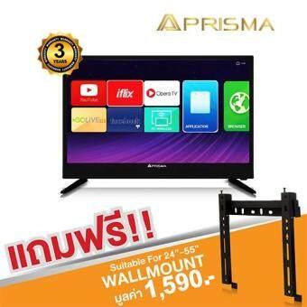 PRISMA LED SMART TV  ขนาด 32 นิ้ว รุ่น 32S2PM Free Wallmount