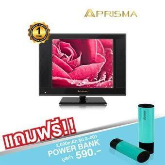 PRISMA LED TV 19 นิ้ว รุ่น 19A1PM Free PowerBank รุ่น Z-001