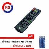PSI Remote (ใช้กับกล่องดาวเทียม PSI ได้ทุกรุ่น) เเถมถ่าน AAA 2 ก้อน