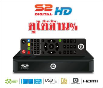 PSI กล่องรับสัญญาณดาวเทียม รุ่น S2 Digital HD