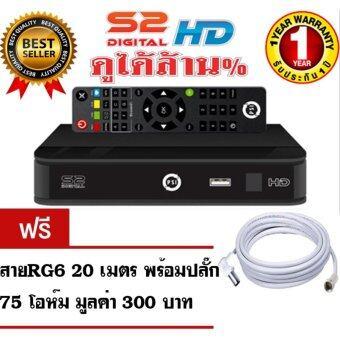 PSI S2 HD กล่องรับสัญญาณดาวเทียม ระบบ HD รับไทยคม C band และ KU band แถมฟรีสาย RG6 ยาว 20 เมตร พร้อมปลั๊ก 75 โอห์ม