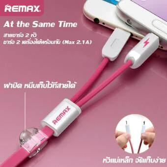ต้องการขาย Remax At the Same Time Cable สายชาร์จ 2 in 1 หัวแม่เหล็ก รุ่นRC-025t (สีชมพู)