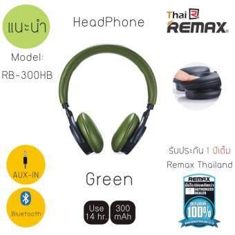 2561 Remax Headphone RB-300HB Bluetooth มั่นใจของแท้ประกันศูนย์ RemaxThailand 1 ปีเต็ม