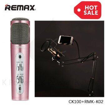 Remax Mobile Recording Studio ขายึดไมโครโฟน CK100 (Black) พร้อม Remax Microphone Karaoke ไมโครโฟน ร้องเพลง คาราโอเกะ สำหรับ iPhone/Android รุ่น K02