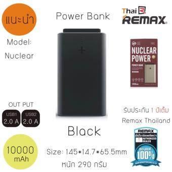 อยากขาย REMAX Power bank 10000mAh (Nuclear) มั่นใจของแท้ประกันศูนย์RemaxThailand 1 ปีเต็ม