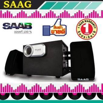 ซื้อ/ขาย SAAG ลำโพง Multimedia Speaker Micro 2.1 800W (Black/Silver)