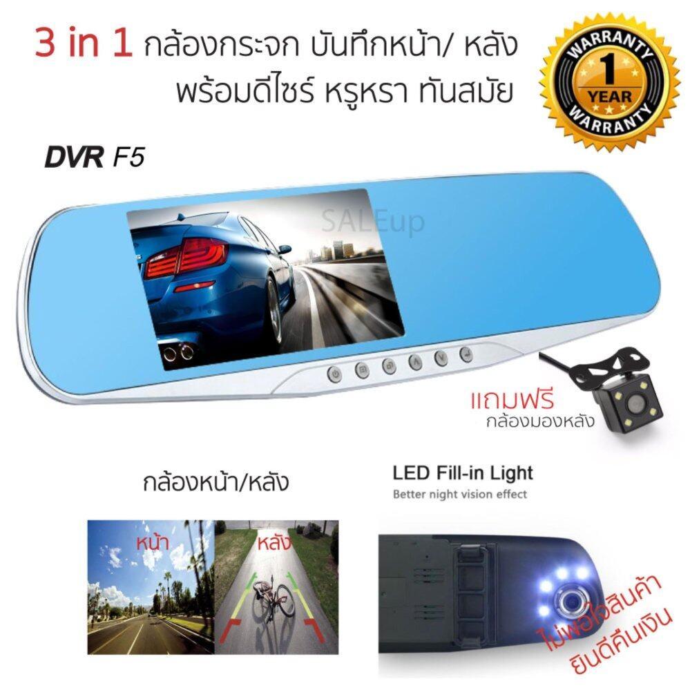 SALEup DVRF5 DVR FHD1080P1Yกล้องติดรถยนต์แบบกระจกมองหลังพร้อมกล้องติดท้ายรถ บอดี้เป็นโลหะ ดีไซน์เรียบหรู รับประกันสินค้า 1 ปี เต็ม
