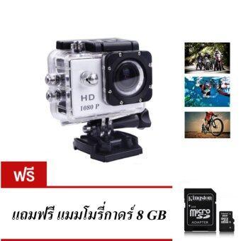 Saleup กล้องกันน้ำ Action Camera SportHD - white