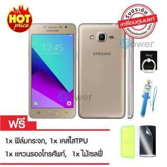 Samsung Galaxy J2 Prime 4G(Gold) ประกันศูนย์ แถมฟรีฟิล์มกระจก+เคสใส+แหวนรองโทรศัพท์+ไม้เซลฟี่