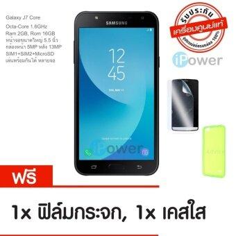 Samsung Galaxy J7 Core (ฺBlack) 4G. เครื่องใหม่ เครื่องแท้ รับประกันศูนย์ แถมฟรีฟิล์มกระจก+เคสใส