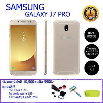 Samsung Galaxy J7 Pro รับประกันศูนย์ 1 ปี( clip lens /ไม้เซลล์ฟี่/ลำโพงบลูทูธ)
