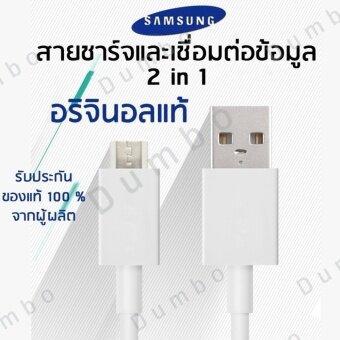 **โปรแรงๆ!! สายแท้อย่างดี!** SAMSUNG สายชาร์จ Micro USB Data Cable Original ความยาว 1 เมตร !!รับประกันตัวสินค้า 1 ปีเต็ม!!