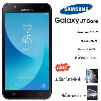 Samsung Samsung Galaxy J7 Core 2017 (2/16GB) รับประกันศูนย์ Samsung Thailand 1 ปี