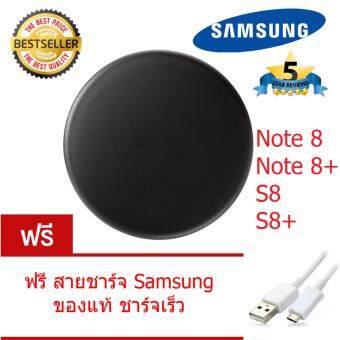 Samsung Wireless Charger Pad ที่ชาร์จไร้สาย คุณภาพสูง For Samsung S8 S8 Edge S8Plus Note 8 Note 5 S6 Edge Plus S7 S7 Edge ของแท้