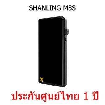 SHANLING M3S เครื่องเล่นพกพารองรับ DSD Bluetooth ประกันศูนย์ไทย 1 ปี (สีดำ)