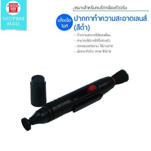 Shop888mall ปากกาทำความสะอาดเลนส์ (สีดำ)