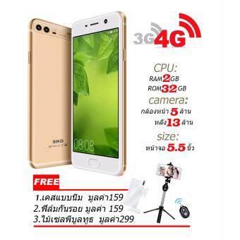 SKG S1 (RAM2GB/32GB) ฟรี!! เคสใส + ฟิล์มกันรอย ไม้เซลฟี (รับประศูนย์ไทย 1 ปี)