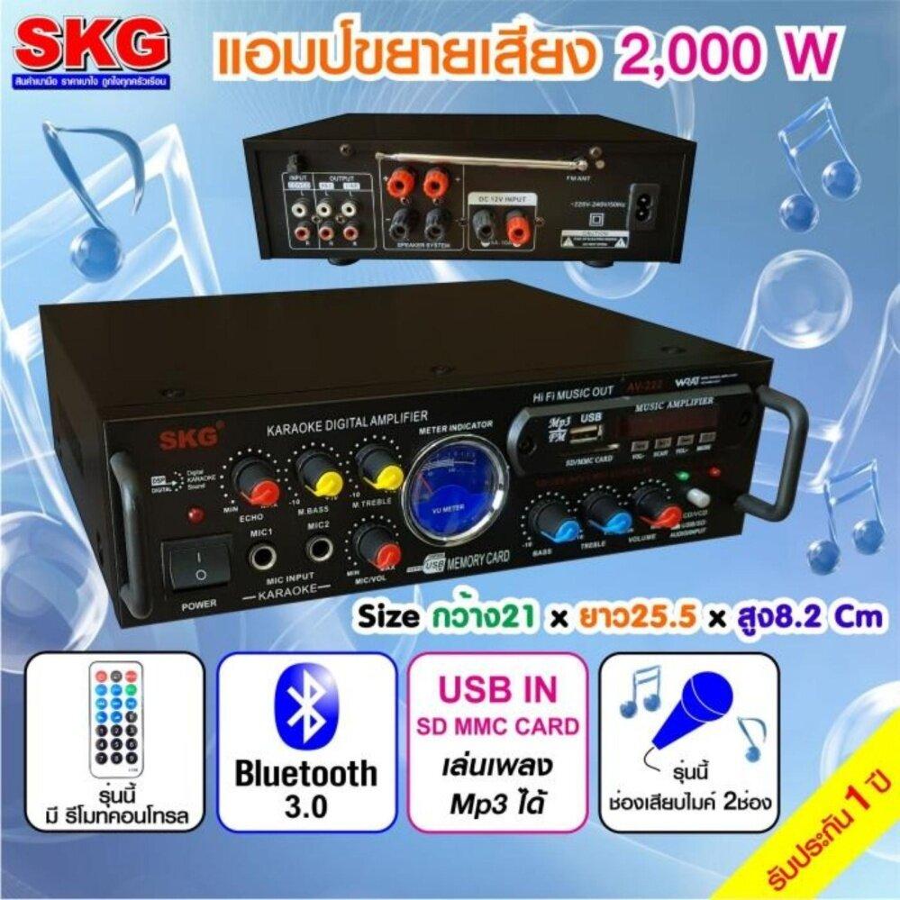 ลดสุดๆ SKG เครื่องแอมป์ขยายเสียง บลูทู ธ / USB / SDCARD/FM 2 000 W รุ่น AV-222