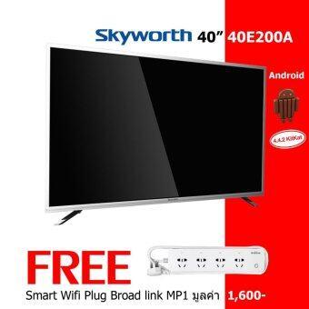 Skyworth LED Smart TV 40 นิ้ว รุ่น 40E200A แถมฟรี Broadlink MP1ปลั๊กพ่วงอัฉริยะสั่งผ่านมือถือได้ทั่วโลก