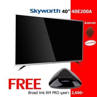 Skyworth LED Smart TV 40 นิ้ว รุ่น 40E200A แถมฟรี Broadlink RM Pro ชุดควบคุมรีโมทภายในบ้านรองรับทั้งอินฟรา